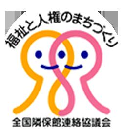 福祉と人権のまちづくり 全国隣保館連絡協議会 ロゴマーク