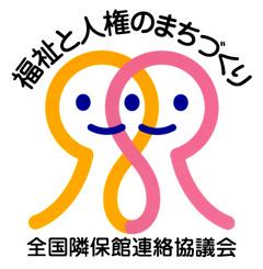 全国隣保館連絡協議会ロゴ